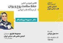 وبینار آموزشی حفظ سلامت روح و روان از دیدگاه طب ایرانی