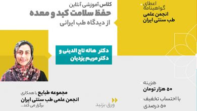 کلاس آموزشی حفظ سلامت معده و کبد از دیدگاه طب ایرانی