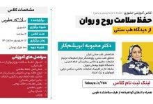 کلاس آموزشی حفظ سلامت روح و روان از دیدگاه طب ایرانی