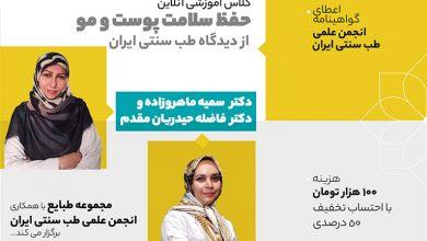 کلاس آموزشی حفظ سلامت پوست و مو از دیدگاه طب ایرانی