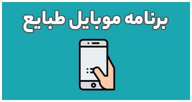 برنامه موبایل