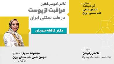 کلاس آموزشی مراقبت از پوست در طب ایرانی