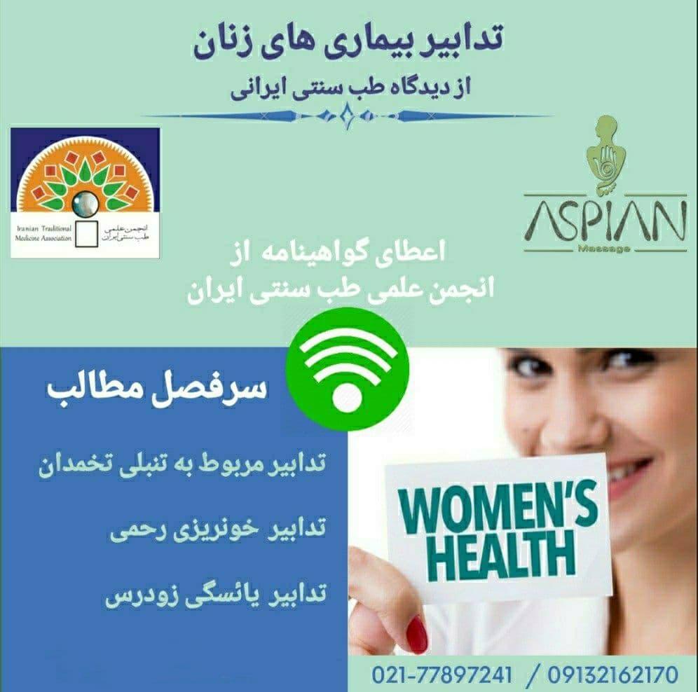 دوره آموزشی آنلاین تدابیر بیماریهای زنان