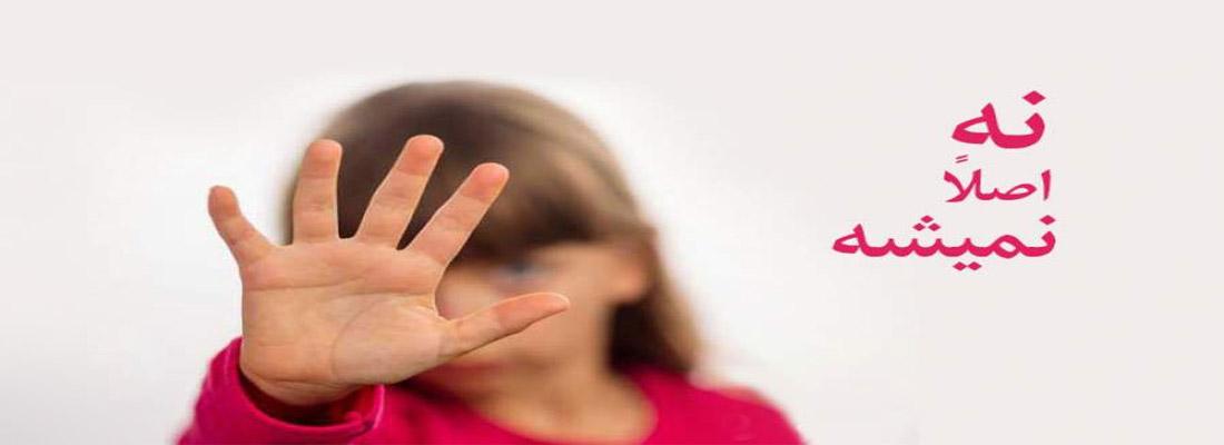 آموزش مهارت « نه » گفتن در کودکان