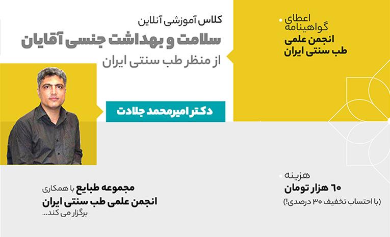 کلاس آموزشی آنلاین سلامت و بهداشت جنسی آقایان از منظر طب سنتی ایرانی