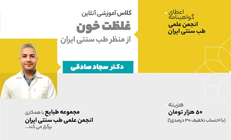 کلاس آموزشی آنلاین غلظت خون از منظر طب سنتی ایران