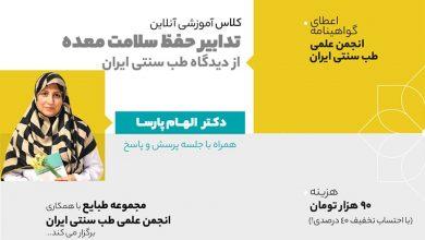 کلاس آموزشی آنلاین حفظ سلامت سیستم گوارش به ویژه معده در طب سنتی ایرانی