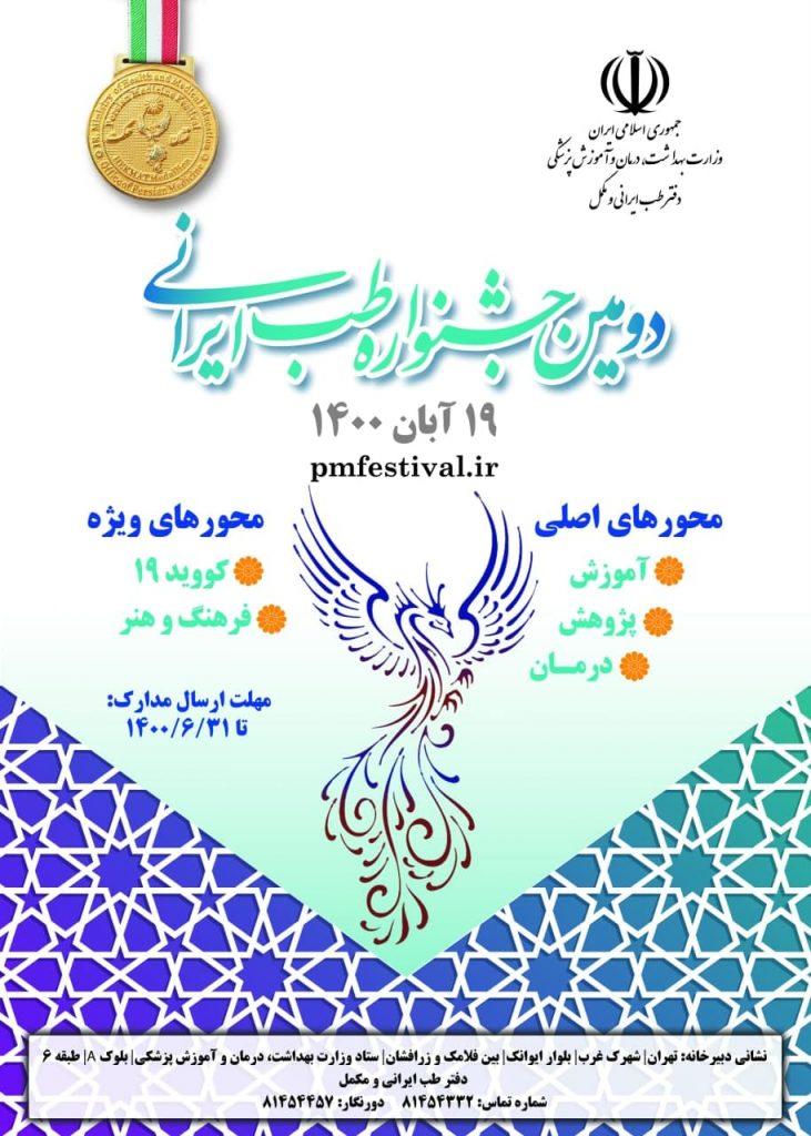 ثبت نام دومین جشنواره طب ایرانی