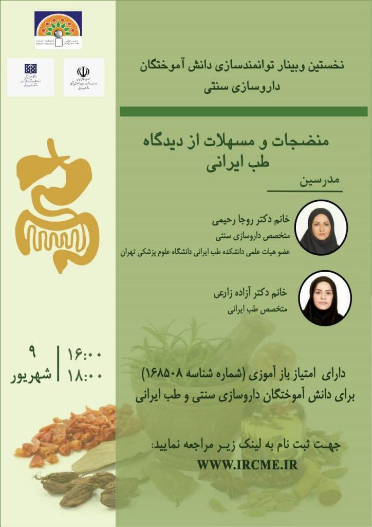 کنفرانس علمی «منضجات و مسهلات از دیدگاه طب ایرانی»