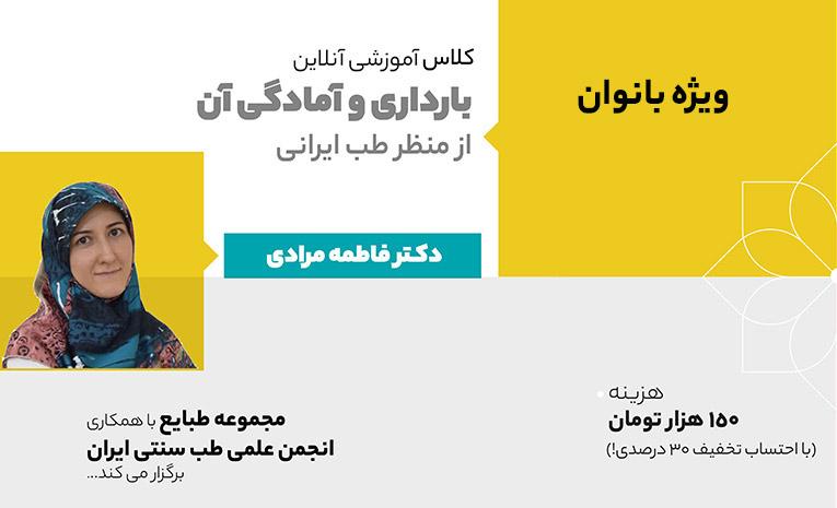 کلاس آموزشی بارداری و آمادگی آن از منظر طب ایرانی (ویژه بانوان)