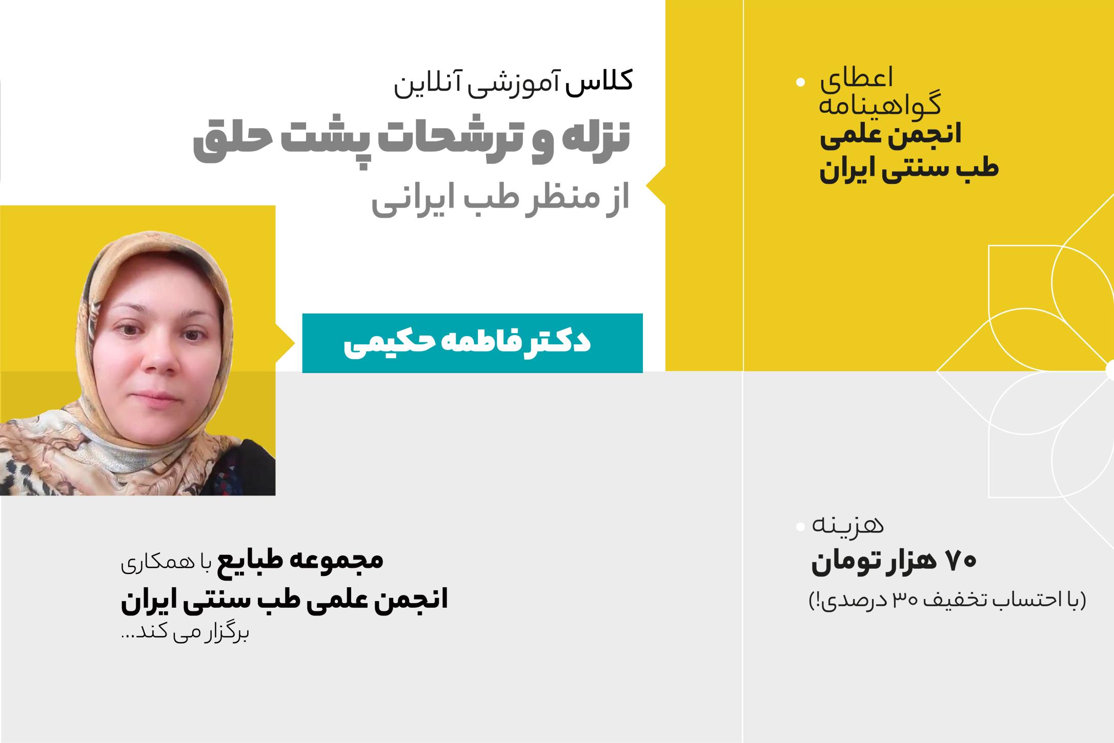 کلاس آموزشی نزله و ترشحات پشت حلق از منظر طب ایرانی